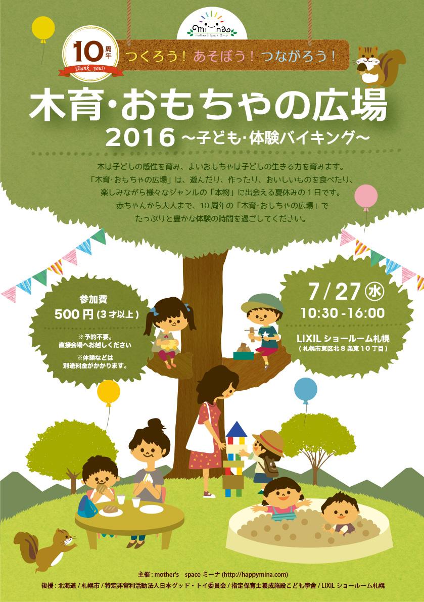 7/27(水) 2016木育・おもちゃの広場を開催します!