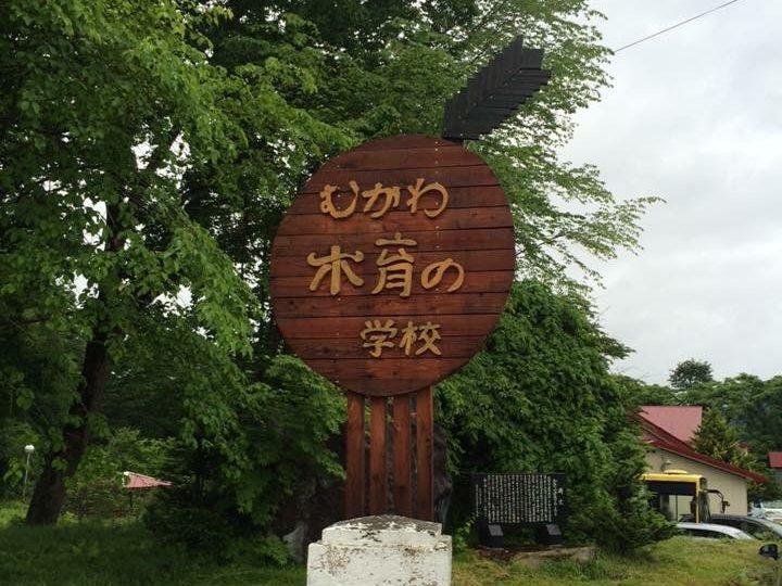 2017木育ファミリー総会