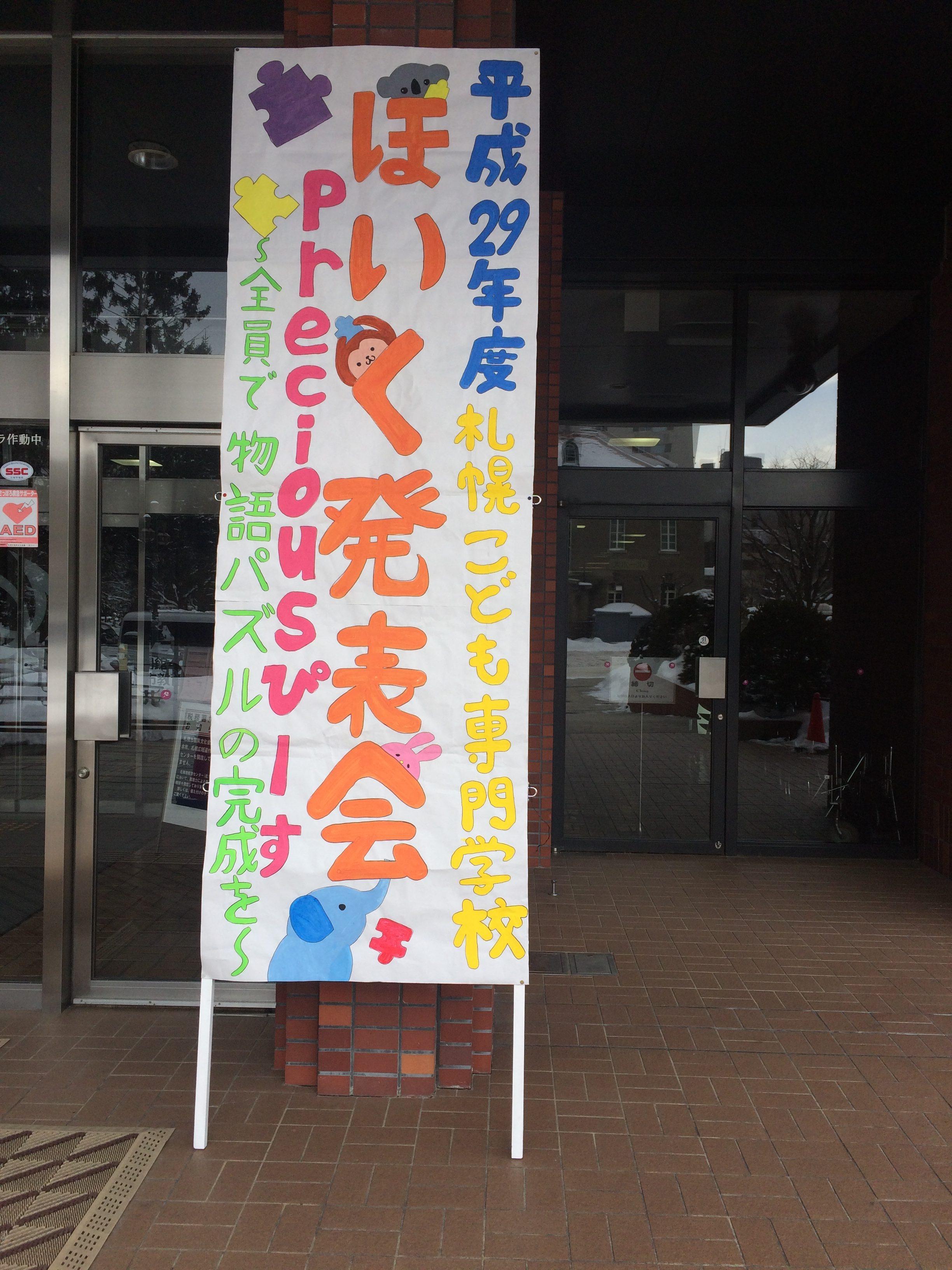 同じ時間を過ごすこと ~札幌こども専門学校ほいく発表会~