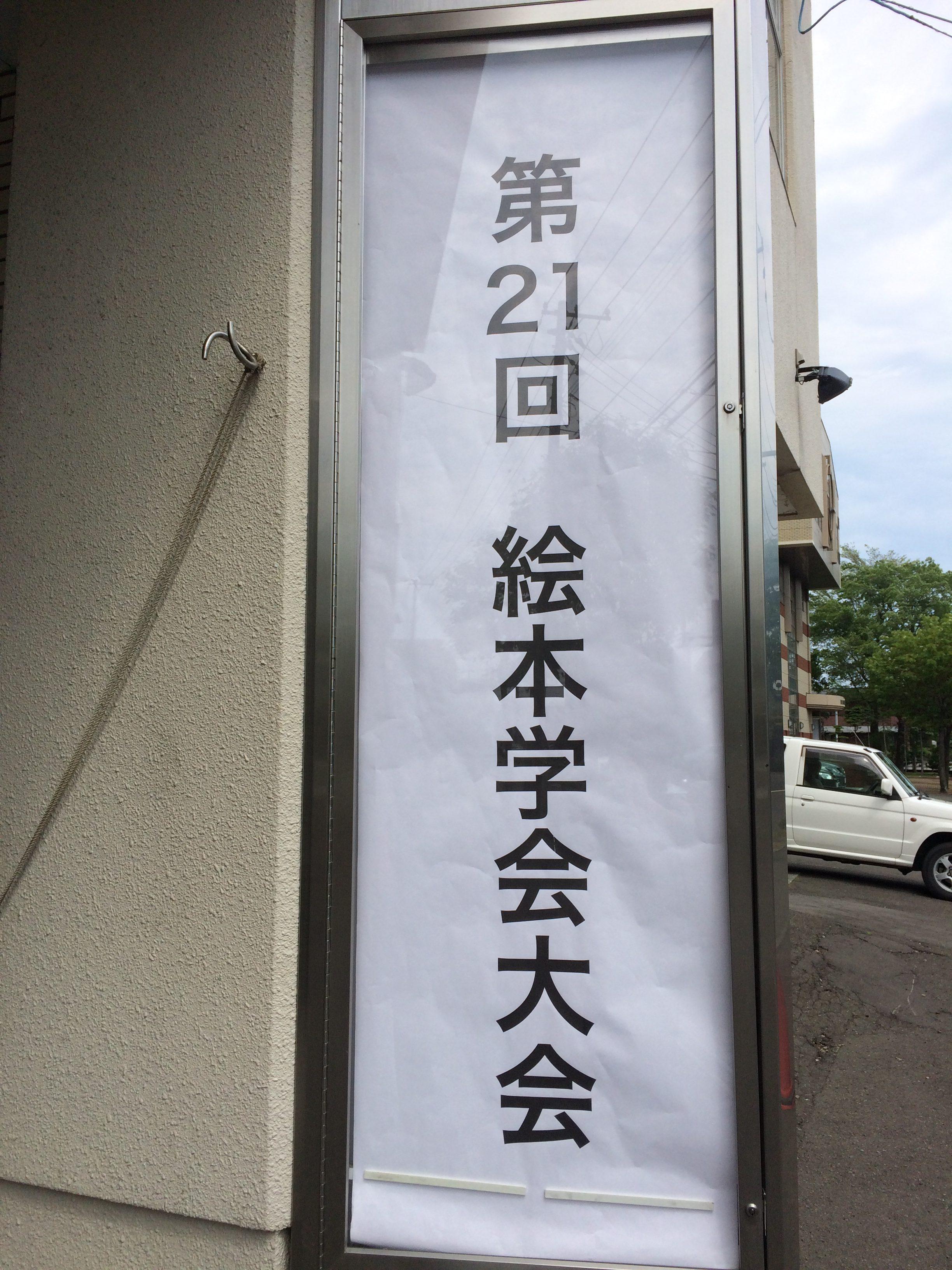 第21回絵本学会大会