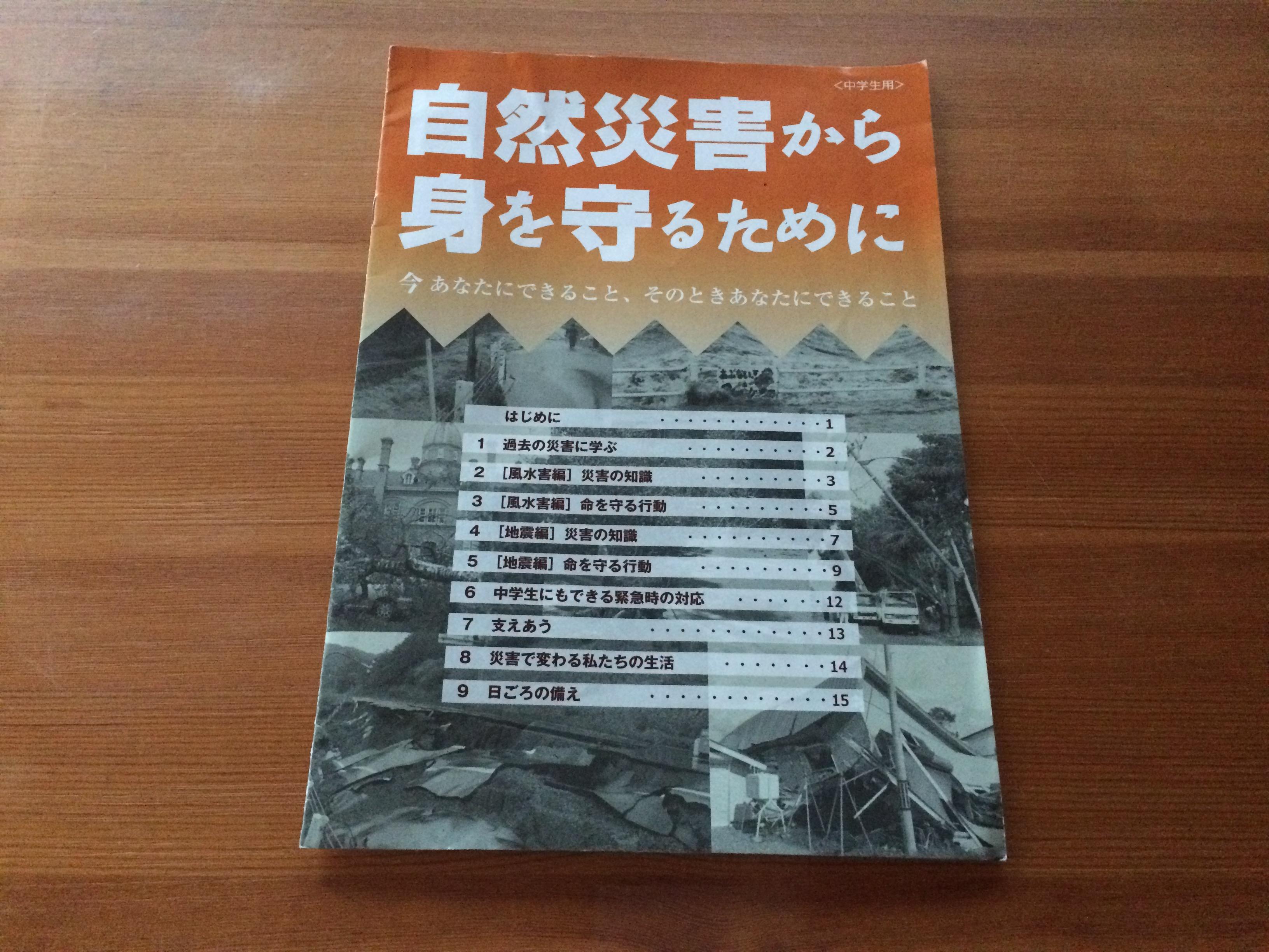 北海道胆振東部地震 〜停電40時間〜