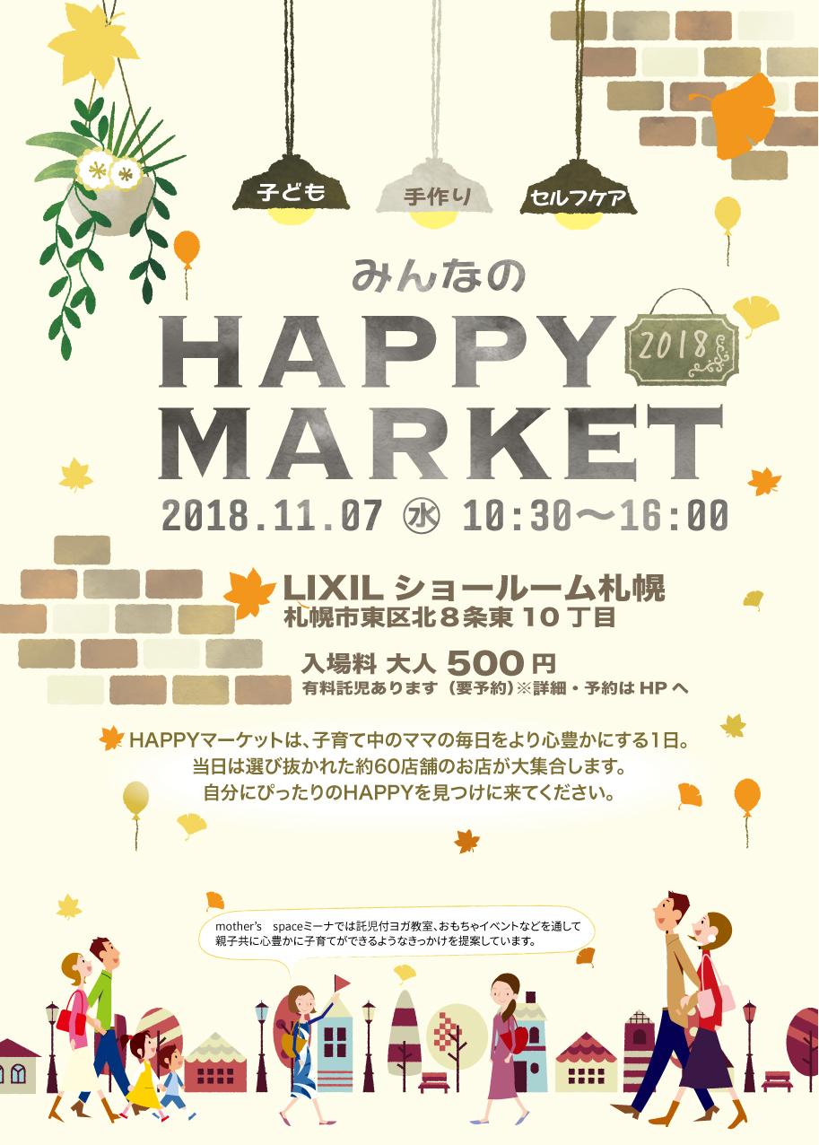 2018HAPPYマーケット当日情報(出展者紹介・会場配置・託児申込)