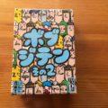 【通販】ボブジテンシリーズ