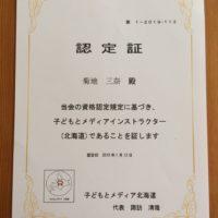 子どもとメディアインストラクター(北海道) 認定されました!