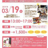 3/19(火) アナログゲーム交流会@プラット2・2 参加者募集中!