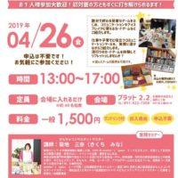 4/26(金)アナログゲーム交流会@コーチングサロン プラット2・2