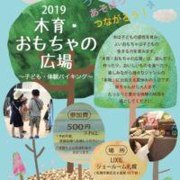 2019木育・おもちゃの広場イベント紹介( チラシ/会場配置/出展者紹介)