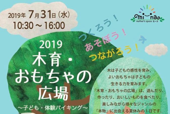 2019木育・おもちゃの広場チラシ画像