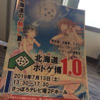 2019北海道ボドゲ博1.0@札幌テレビ塔 〜ゲーム・書籍新入荷情報〜