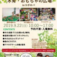 9/22(日) 木育・おもちゃの広場@ブランチ月寒