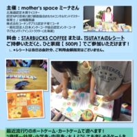 9/28(土)アナログゲームで遊ぼう@TSUTAYA札幌琴似店