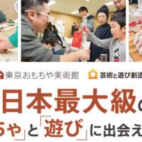 10/19(土)10/20(日)東京おもちゃ祭り@東京おもちゃ美術館