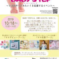 10/18金 BABYSTEP @ブランチ札幌月寒 (ブース出店)