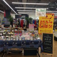 10/14(月・祝)みんなで遊ぼう!おもちゃとゲーム@TSUTAYA札幌琴似店 レポート