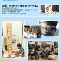 10/14(月・祝)みんなで遊ぼう!おもちゃとゲーム@SUTAYA札幌琴似店