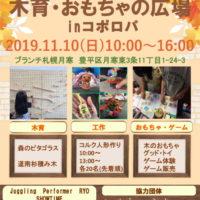 11/10(日)木育・おもちゃの広場@ブランチ月寒