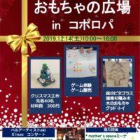 12/14(土)第3回木育・おもちゃの広場inコポロパ