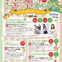 12/13白石区合同庁舎 駅チカにぎわいイベント