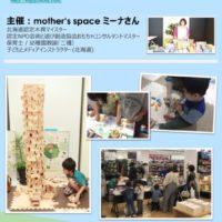 1/13(月・祝) みんなで遊ぼう!おもちゃとゲーム@TSUTAYA札幌琴似店