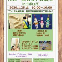 1/25(土) 木育・おもちゃの広場inコポロパ@ブランチ札幌月寒