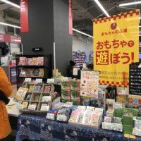 1月TSUTAYA札幌琴似店「みんなで遊ぼうおもちゃとゲーム」レポート