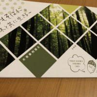 木育事例集8  〜平成29・30年北海道の木育事例まとめ〜