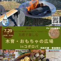 7/29水 木育・おもちゃの広場inコポロパ