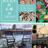 12/8(火)木育・おもちゃの広場inコポロパ 開催します!