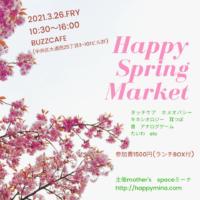 🌸3/26(金)HAPPY SPRINGMARKET開催します🌸