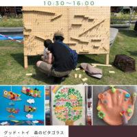4/28(水)木育・おもちゃの広場inコポロパ 開催します!