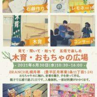6/30((水)木育・おもちゃの広場inコポロパ 開催します!