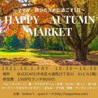 🍂10/1(木)HAPPY AUTUMN MARKET開催します🍂