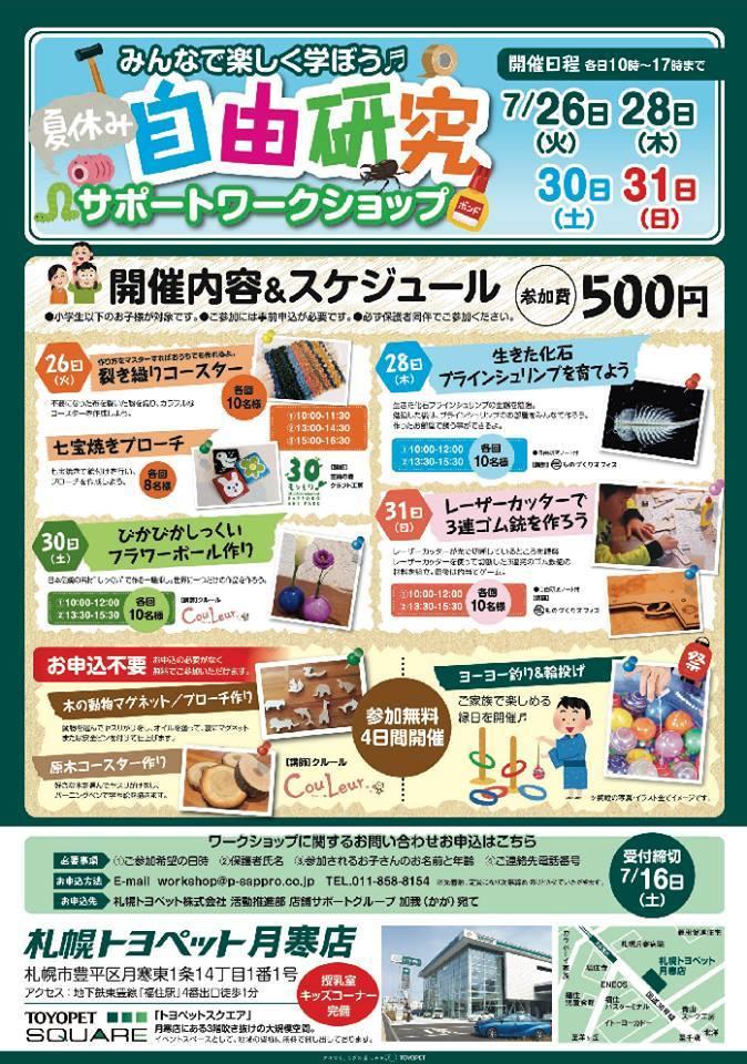 札幌トヨペットイベント