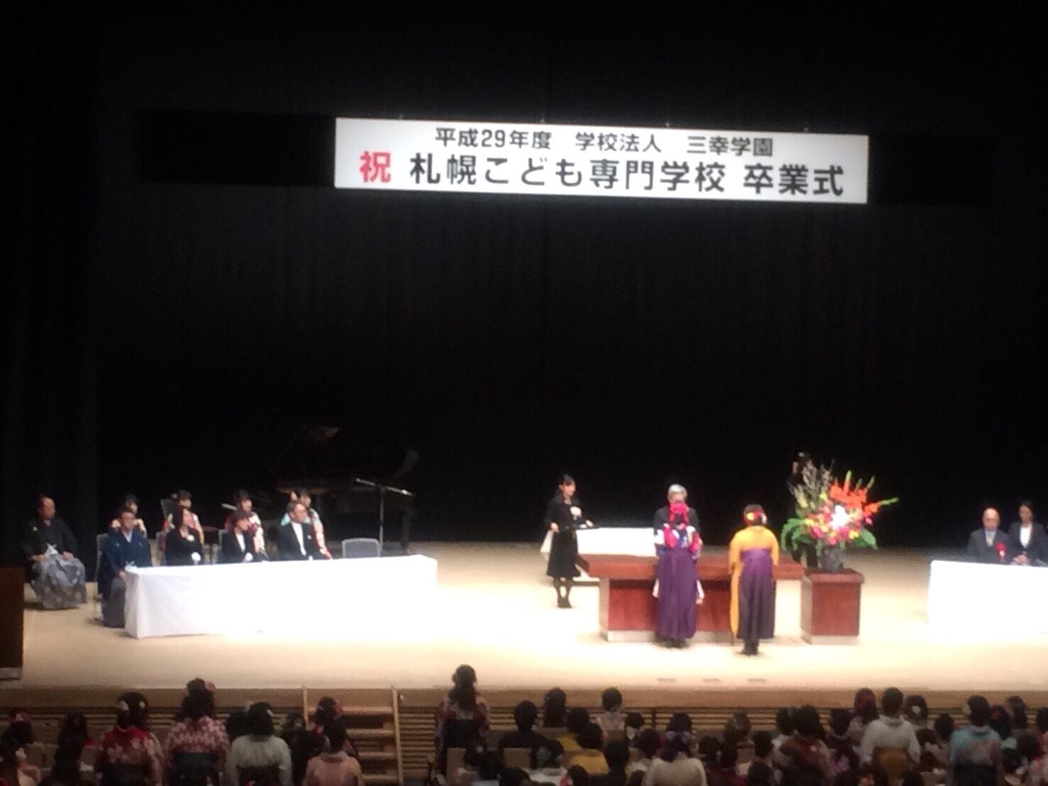 平成29年度 札幌こども専門学校卒業式