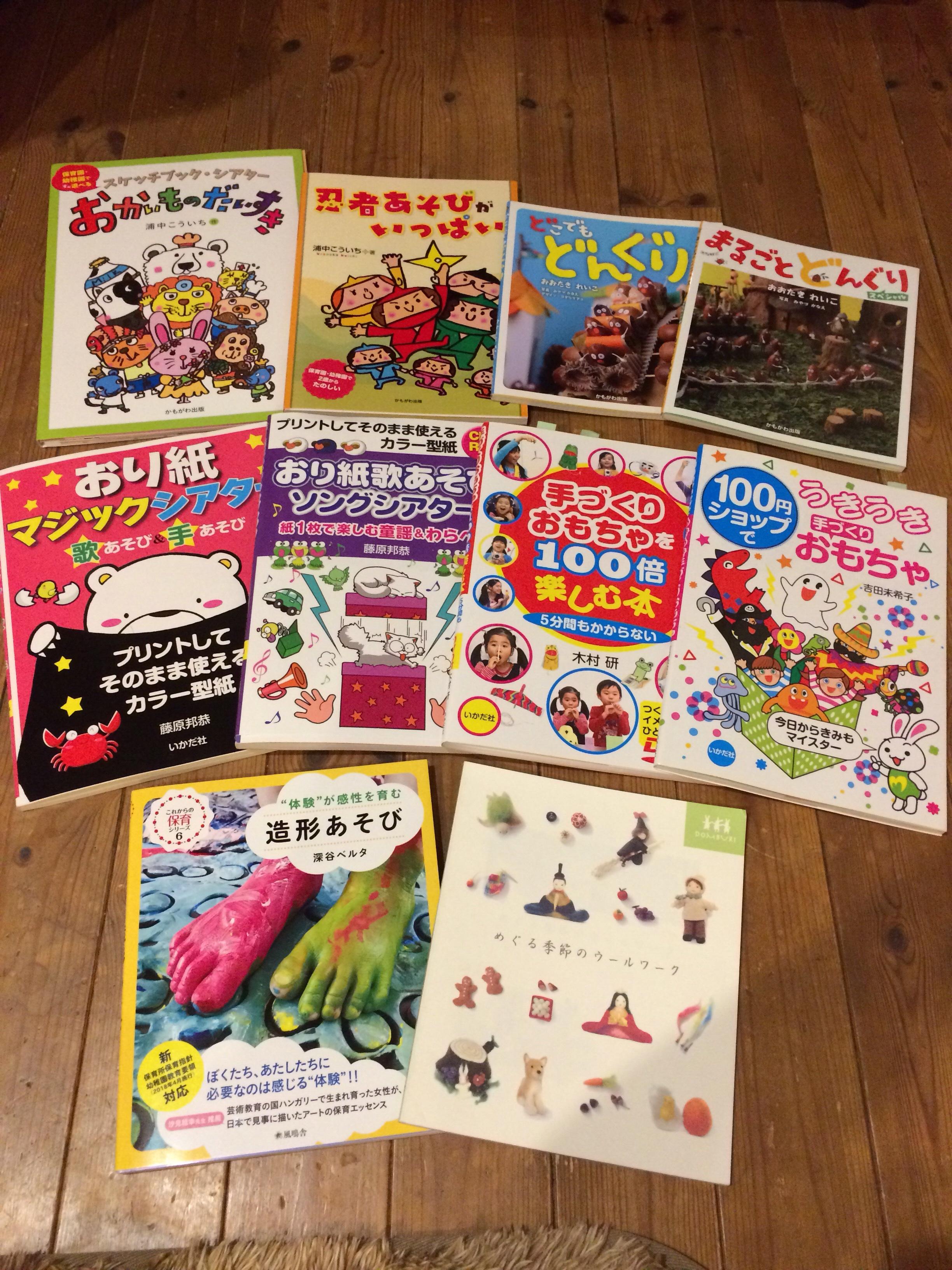 保育学会で購入した書籍10冊!