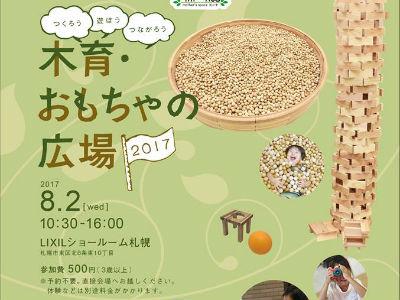 8/2(水)2017木育・おもちゃの広場 出展者一覧