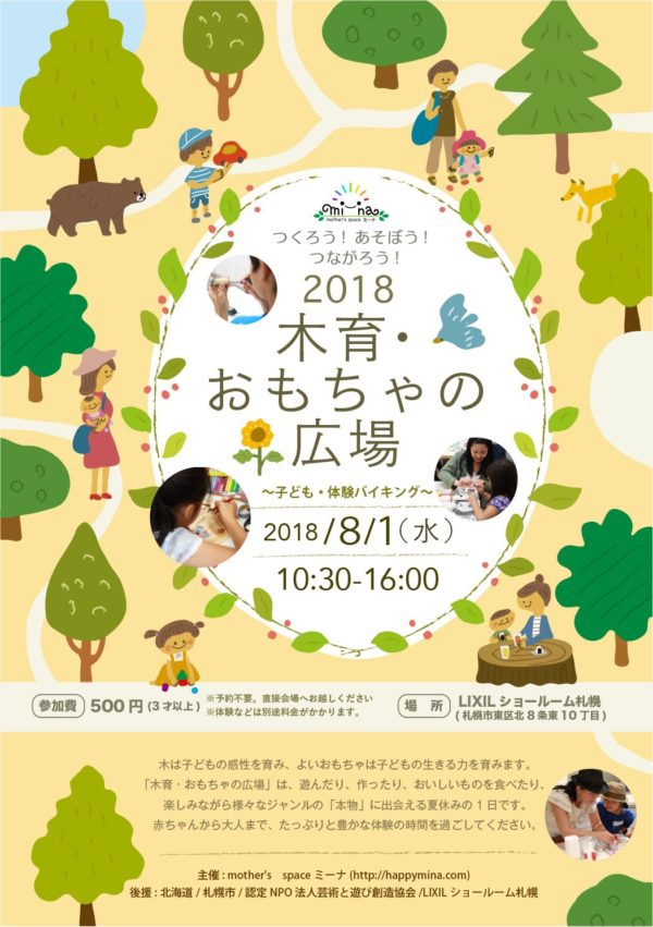 2018木育・おもちゃの広場イベント紹介( チラシ/会場配置/出展者紹介)